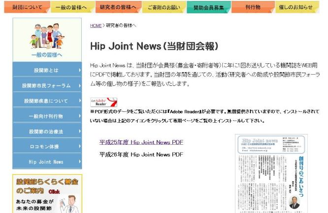 Hip joint news ページ 画像
