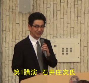 第13回股関節市民フォーラム 石井庄次氏