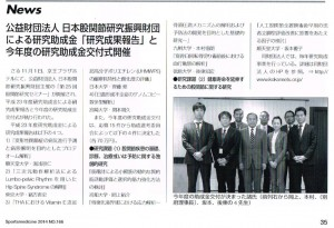Sports Medicine12月号 News