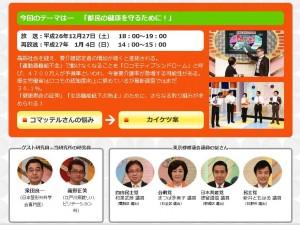 TOKYO MXTV  トウキョウもっともっと!元気計画研究所