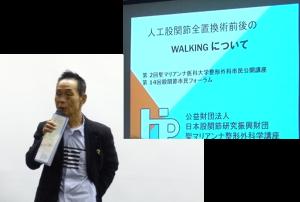 第14回股関節市民フォーラム 坂本雄次氏
