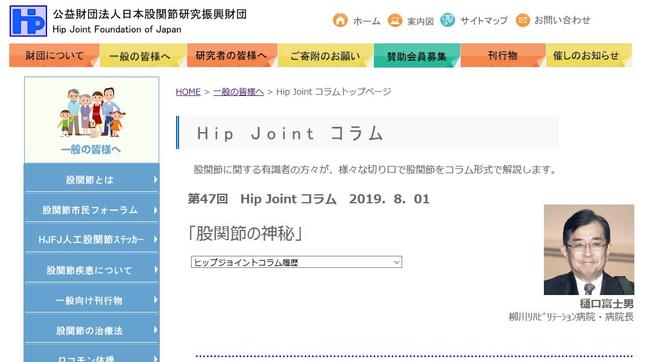 第47回HipJointコラム「股関節の神秘」柳川リハビリテーション病院・病院長 樋口富士男 先生