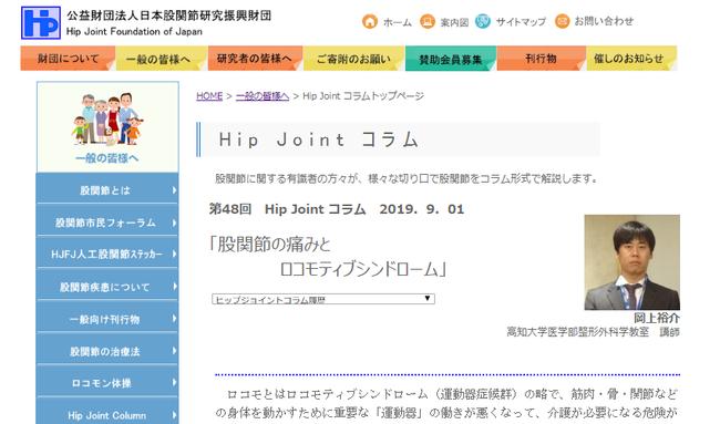 第48回HipJointコラム「股関節の痛みとロコモシンドローム」を掲載いたしました。高知大学整形外科学教室講師岡上裕介先生