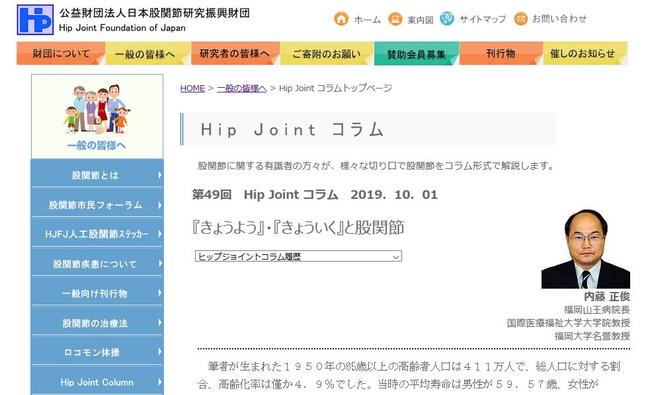第49回ヒップジョイントコラム『きょうよう』・『きょういく』と股関節 内藤正俊