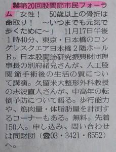 第20回股関節市民フォーラム10月19日読売新聞夕刊掲載