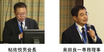 帖佐悦男会長、泉田良一専務理事 画像