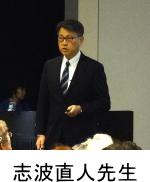 志波直人先生 第20回股関節市民フォーラム