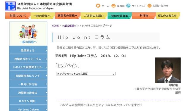 この度は、第51回HipJointコラム「ヒップペイン」を掲載いたしました。千葉大学整形外科学教室講師中村順一先生