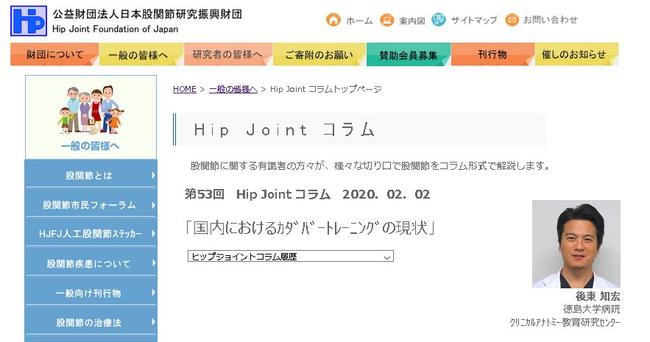 第53回HipJointコラム「国内におけるカダバートレーニングの現状」徳島大学整形外科特任准教授 後東知宏先生