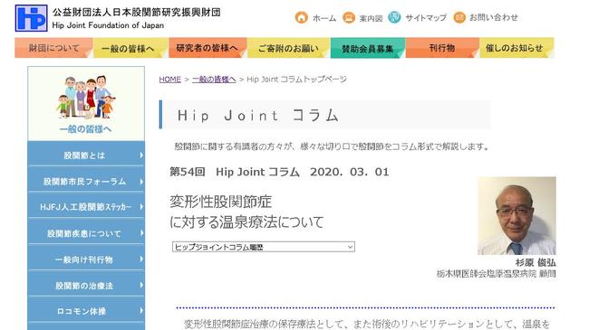 第54回HipJointコラム「変形性股関節症に対する温泉療法について」を掲載いたしました。杉原俊弘先生