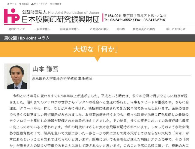 第62回HipJointコラム「大切な「何か」」 東京医科大学整形外科学教室 主任教授 山本 謙吾先生