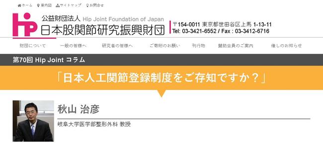 この度は、第70回HipJointコラム「日本人工関節登録制度をご存知ですか?」を掲載いたしました。