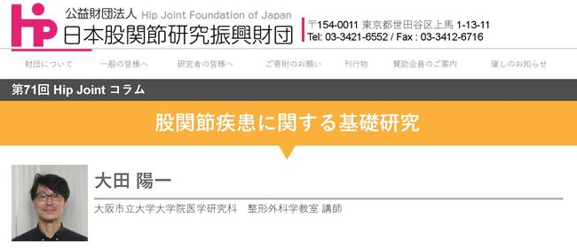 第71回HipJointコラム「股関節疾患に関する基礎研究」大阪市立大学大学院医学研究科 整形外科学教室 講師 大田 陽一先生