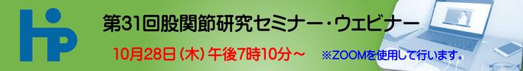 第31回股関節研究セミナー・ウェビナー(2021年10月28日(木)午後7:10~)